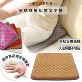 多點舒壓記憶型坐墊系列(50x50cm)粉紫色