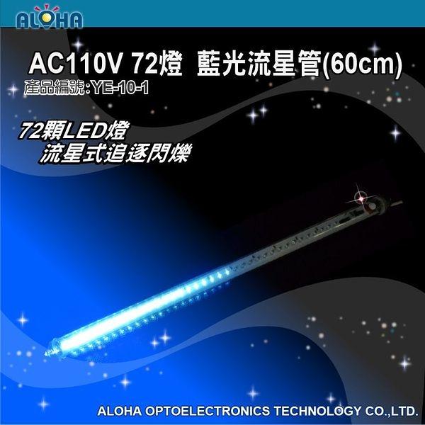 PUB燈光設計 AC220V 72燈 藍光流星管-60cm (YE-10-1)