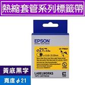 EPSON LK-7YBA21 S657409 標籤帶(熱縮套管系列)黃底黑字