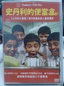 影音專賣店-P02-115-正版DVD*電影【史丹利的便當盒】-海報封面破損*此為出租版本