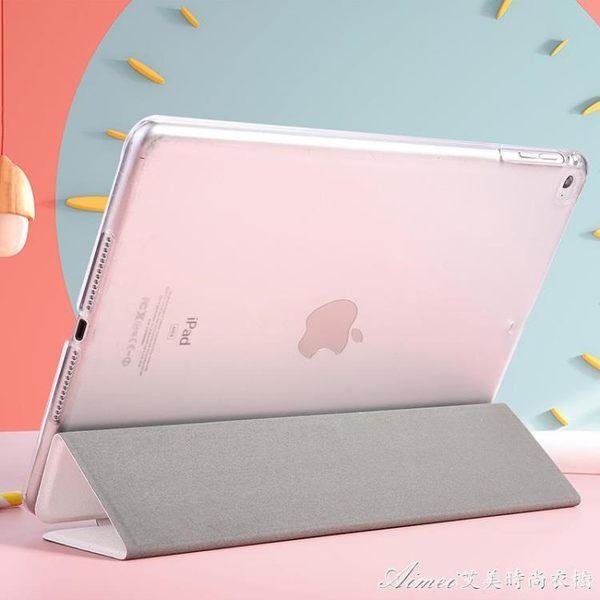 新款蘋果ipad5/6保護套平板air1/2外殼迷你mini3/4休眠pro9.7皮套 艾美時尚衣櫥