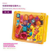【美國B.Toys】布萊斯特鬃毛積木(大)