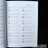 繁體字字帖簡化字對照字典識字卡硬筆成人香港練字帖古風書籍台灣 概念3C旗艦店
