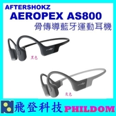 現貨 AFTERSHOKZ AEROPEX AS800骨傳導藍牙運動耳機 AS 800 骨傳導 藍牙運動耳機 藍芽耳機 公司貨