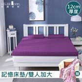 House Door 防蚊防螨表布記憶床墊12cm保暖組-雙大6尺羅藍紫