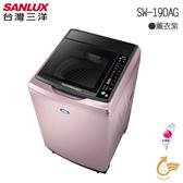 SANLUX台灣三洋 媽媽樂18kgDD直流變頻超音波單槽洗衣機 SW-19DAG 原廠配送及基本安裝 3D環流槽洗淨