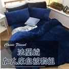 法蘭絨床包被套四件組-雙人加大 6X6.2尺【午夜深藍】經典素色、加倍保暖、可機洗、親膚柔順