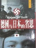 【書寶二手書T7/軍事_HAQ】德國與日本的省思_劉爾孝