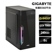 【技嘉平台】I5 六核{玩火}GTX1660獨顯效能電腦(I5-9400F/8G/240G SSD/GTX1660)
