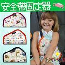 兒童安全帶調節套 安全帶固定器/防勒脖保護帶-321寶貝屋