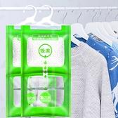 [加大175g款]可掛式 衣櫃防潮除濕劑 衣櫥掛式 防黴 乾燥劑 衣櫃收納 除濕袋【RS553】