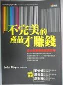【書寶二手書T3/財經企管_KAL】不完美的產品才賺錢_陳琇玲, JohnKay