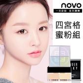 NOVO 四宮格輕盈無痕控油蜜粉 12g【AN SHOP】