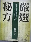 【書寶二手書T1/醫療_XCM】嚴選秘方_嚴浩