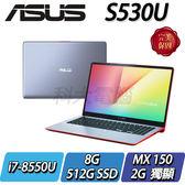 【ASUS華碩】【零利率】S530UN-0191B8550U 炫耀紅 ◢15吋三邊窄邊框輕薄筆電 ◣