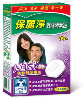 【保麗淨】假牙清潔錠 (局部式活動假牙用) 36片 (未滅菌)