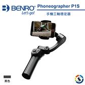 BENRO百諾 P1S 手機三軸穩定器(附小腳架)