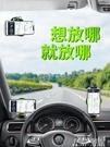 車載手機支架吸盤式儀表臺固定通用汽車用車內導航車上支撐多功能 夏季狂歡