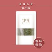【味旅嚴選】|青花椒|Sichuan Pepper|花椒系列|100g