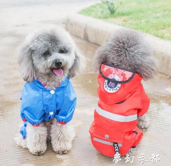 寵物雨衣泰迪比熊雪納瑞法斗柯基中小型犬小狗狗四腳防水衣服雨披 夢幻衣都