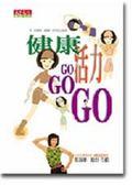 (二手書)健康活力GO GO GO