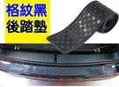 黑色 方形格紋版 長92.5cm 通用型 PVC 後車廂保護墊 止滑墊 後踏 後車廂墊 止滑墊 防碰貼 後踏墊