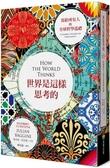世界是這樣思考的︰寫給所有人的全球哲學巡禮【城邦讀書花園】