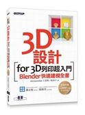 (二手書)3D設計for 3D列印超入門|Blender快速建模全書