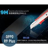 OPPO R9 Plus 鋼化玻璃膜 螢幕保護貼 0.26mm鋼化膜 2.5D弧度 9H硬度 玻璃貼 鋼膜