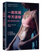 (二手書)一起炫耀,今天運動了:跟著國際超模增肌減脂,變瘦變美,你就是女神!