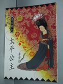 【書寶二手書T4/一般小說_HJI】唐宮驕女:太平公主_畢寶魁