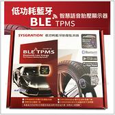 【愛車族】系統電子 BLE SBT-36 低功耗藍牙胎壓偵測器-胎內式 二年保固 獨立顯示(伍特)