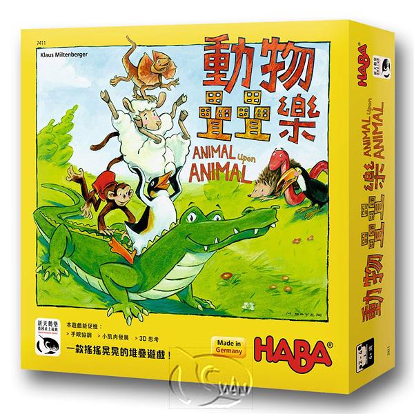 【新天鵝堡桌遊】堆疊桌遊-動物疊疊樂 Animal Upon Animal