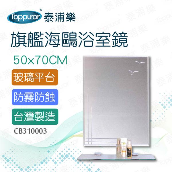 【泰浦樂】旗艦海鷗浴室鏡附平台 50x70CM (CB310003)