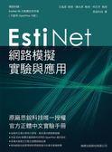 EstiNet 網路模擬實驗與應用