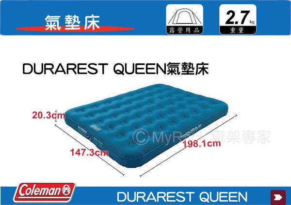   MyRack   Coleman DURAREST QUEEN氣墊床 氣墊床 充氣床 CM-21934