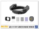 接單進貨~NISI 富士 X100V 濾鏡支架專業套裝 適X100 X100S X100T X100F(公司貨)