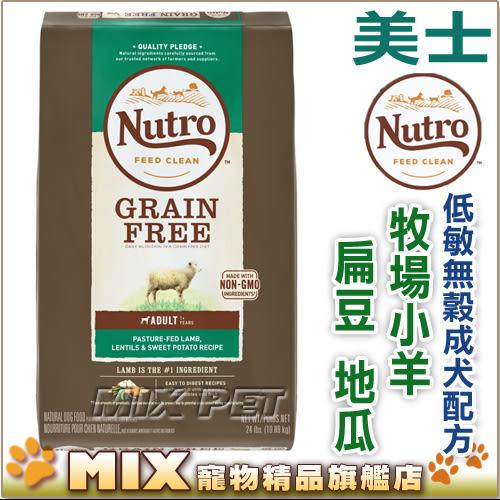 ◆MIX米克斯◆Nutro美士.低敏無穀成犬羊肉配方【羊肉+扁豆地瓜 24磅=10.88kg】