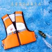 寶寶浮潛游泳兒童救生衣浮力背心專業小孩救生衣大浮力輕便便攜