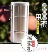 搖蜜機 不銹鋼內框小型家用加厚中蜂桶標準養蜂工具 FF218【Rose中大尺碼】