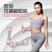 【現貨】啞鈴女士可調節重量健身器材家用小啞鈴練全身瘦手臂女生兒童亞鈴