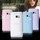 【*促銷*】HTC 10 / M10 TPU隱形超薄軟殼 透明殼 保護殼 背蓋殼 保護套 手機殼 皮套