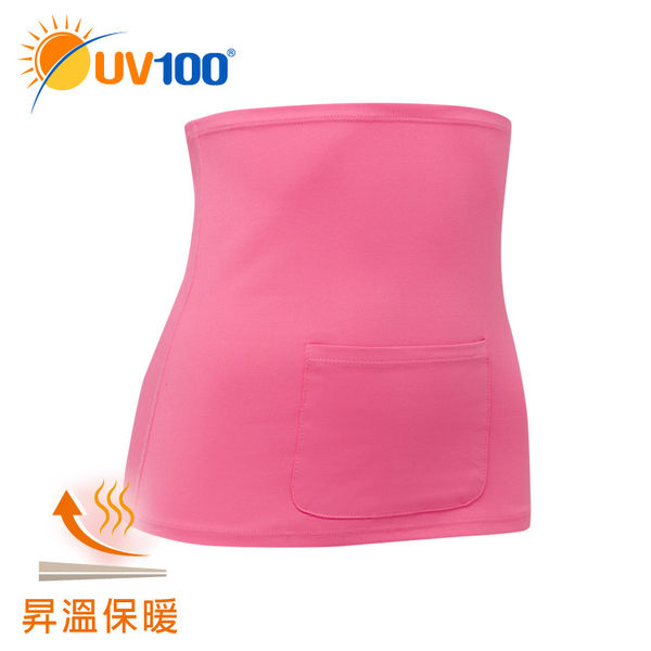 UV100 防曬 抗UV 昇溫保暖肚圍-貼心口袋-女