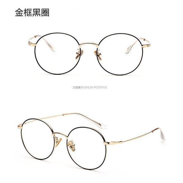 防輻射眼鏡圓框近視眼鏡框男女平面平光鏡防藍光配眼睛架無有度數【叢林之家】