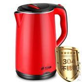熱水壺保溫家用自動斷電熱燒水壺恒溫一體開水壺燒水器快壺 220vigo父親節禮物
