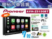 【Pioneer】最新款 AVH-Z5150BT 7吋DVD觸控螢幕主機 *支援 Apple CarPlay &安卓Auto.藍芽 公司貨