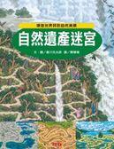 自然遺產迷宮 小天下 (購潮8)