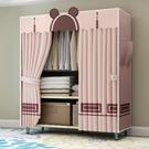 現代簡約簡易組裝收納牛津布藝布衣櫃出租房用鋼管鋼架加厚掛衣櫃 黛尼時尚精品