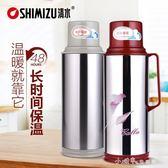 上海清水牌暖瓶3162不銹鋼熱水瓶家用保溫瓶開水瓶茶瓶清水5磅 小確幸生活館