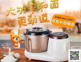 和面機  小熊小型全自動電動和面機家用揉面活面機面粉攪拌商用打面廚師機 MKS印象部落